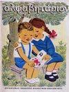 Διαβάστε τα παλιά βιβλία του δημοτικού