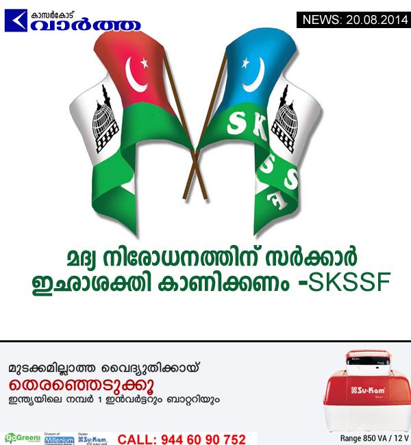 SKSSF, Kozhikode, Liquor, Kerala, State committee, Ban, KPCC President, VM Sudheeran