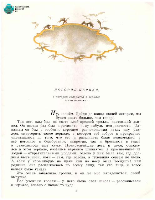 Книги для детей СССР книги список музей каталог сайт сканы читать онлайн бесплатно