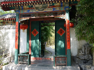 An entrance door at Daguanyuan - A Dream of Red Mansions