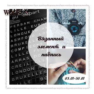 Вязаный элемент + надпись