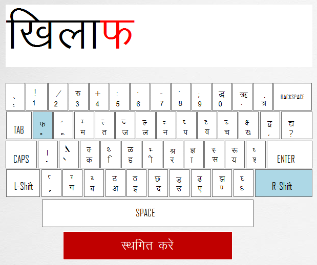 Anop Hindi Typing Tutor - Lesson 8