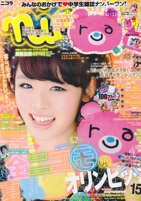 nicola (ニコラ) September 2012年9月 japanese girl magazine scans