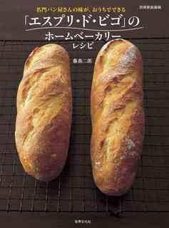 [藤森二郎] 「エスプリ・ド・ビゴ」のホームベーカリーレシピ 名門パン屋さんの味が、おうちでできる