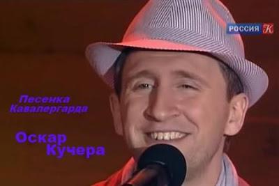 Оскар Кучера поёт под гитару «Песенку кавалергарда»