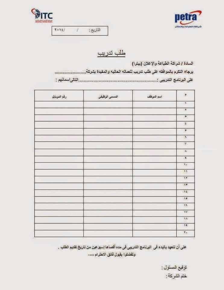 منحه مجانيه من وزارة الصناعه ITC