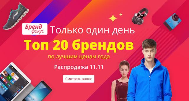 ТОП-20 брендов