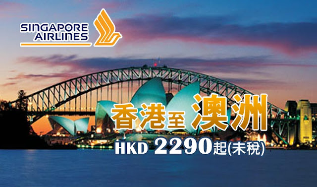 新加坡航空 香港飛澳洲HK$2,290起(連稅HK$4,765),2至6月出發。