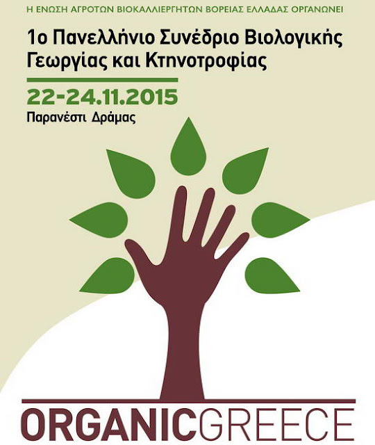 1ο Πανελλήνιο Συνέδριο Βιολογικής Γεωργίας και Κτηνοτροφίας