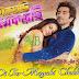 OI TOR MAYABI CHOKH Lyrics - Besh Korechi Prem Korechi | Shreya Ghoshal, Jeet Ganguly