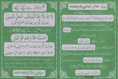 Read And Download Islamic Dua And Qurani Wazaif Qurani