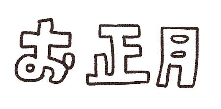 「お正月」のイラスト文字 線画