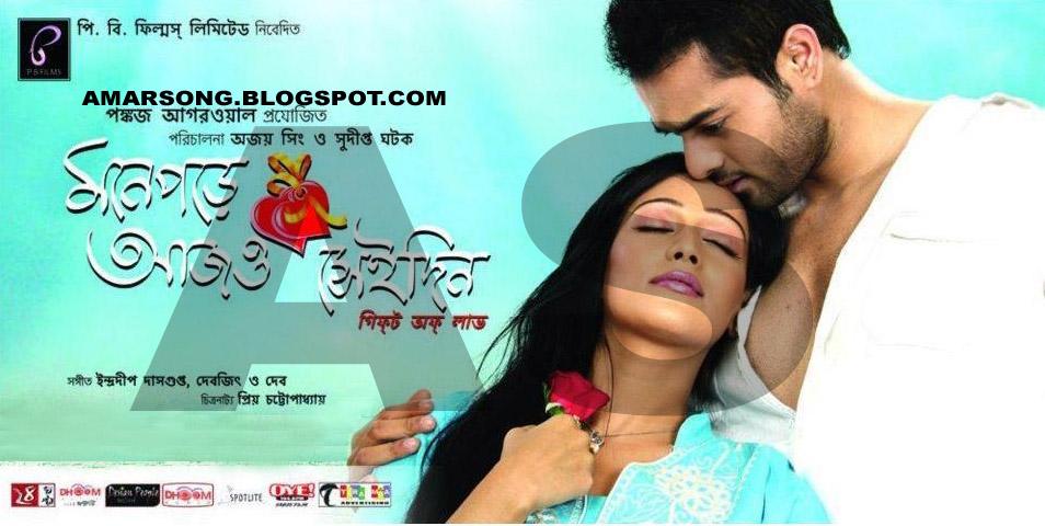 Mone Pore Ajo Seidin (2011) Bengali Movie Mp3 Song Download