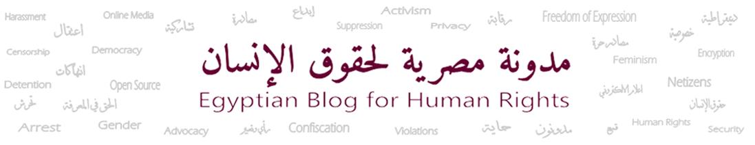 مدونة مصرية لحقوق الإنسان