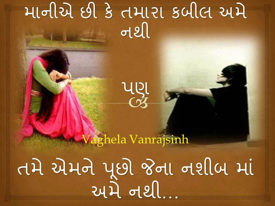 """ Gujarati Images Love Shayari "" ~ A Sharing Portal"