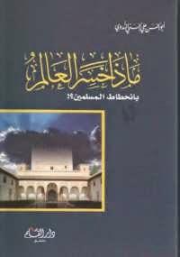 ماذا خسر العالم بانحطاط المسلمين - كتابي أنيسي