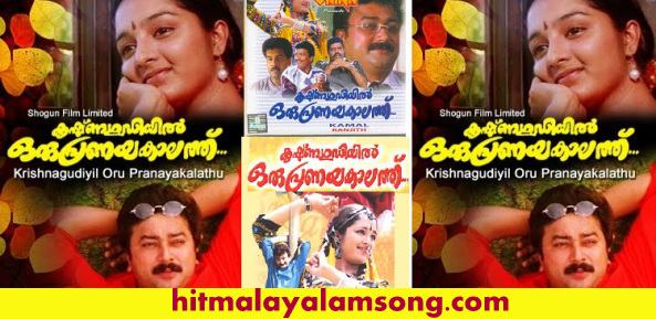 Kaathirippoo Kanmani..... Song Lyrics -Krishnagudiyil Oru Pranayakaalathu-1997