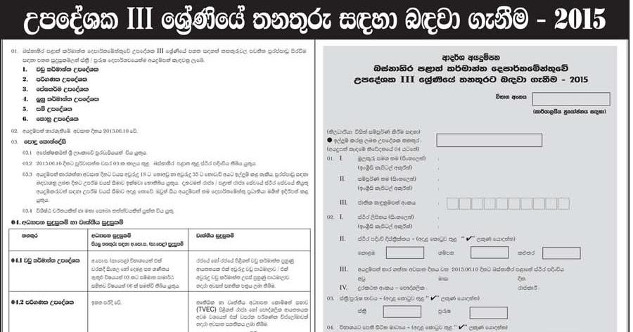 ... Vacancies - Government Jobs Gazette Vacancies Sri Lanka - Gazette.lk