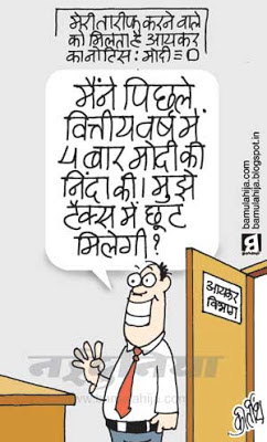 narendra modi cartoon, congress cartoon, indian political cartoon, bjp cartoon, Income Tax