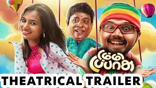 Dummy Tappsu _ Official Theatrical Trailer _ Thenisai Thendral _Deva
