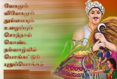 Pongal Greeting Cards Wishes Sayings WhatsApp Status in Tamil 2016