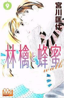 [宮川匡代] 林檎と蜂蜜walk 第01-09巻