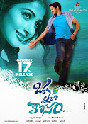 Oka Laila Kosam Movie Wallpapers-thumbnail-13