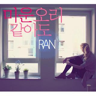 Ran (란) - 미운 오리같아도