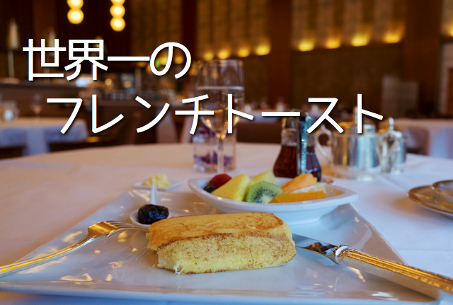 French Toast best in the world at Hotel Okura Tokyo