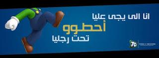 غلاف فيس بوك كوميدى اخر حاجة 2013