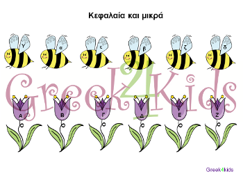 www.greek4kids.eu/Greek4Kids/Letters/BeesFlowersLetters.pdf