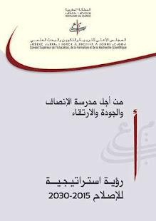 التقرير الاستراتيجي للمجلس الأعلى للتربية والتكوين