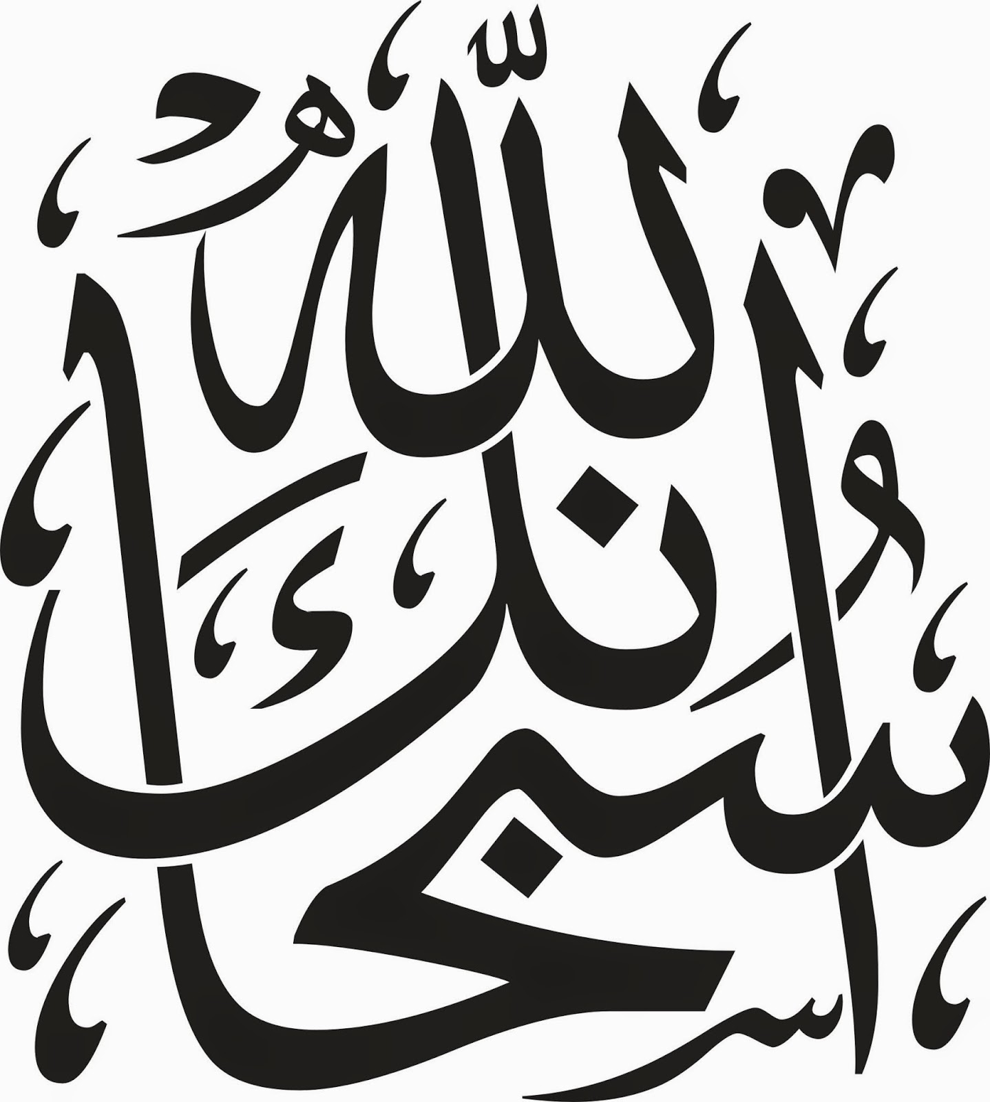 islamic vectors  subhan allah islamic caligraphy font