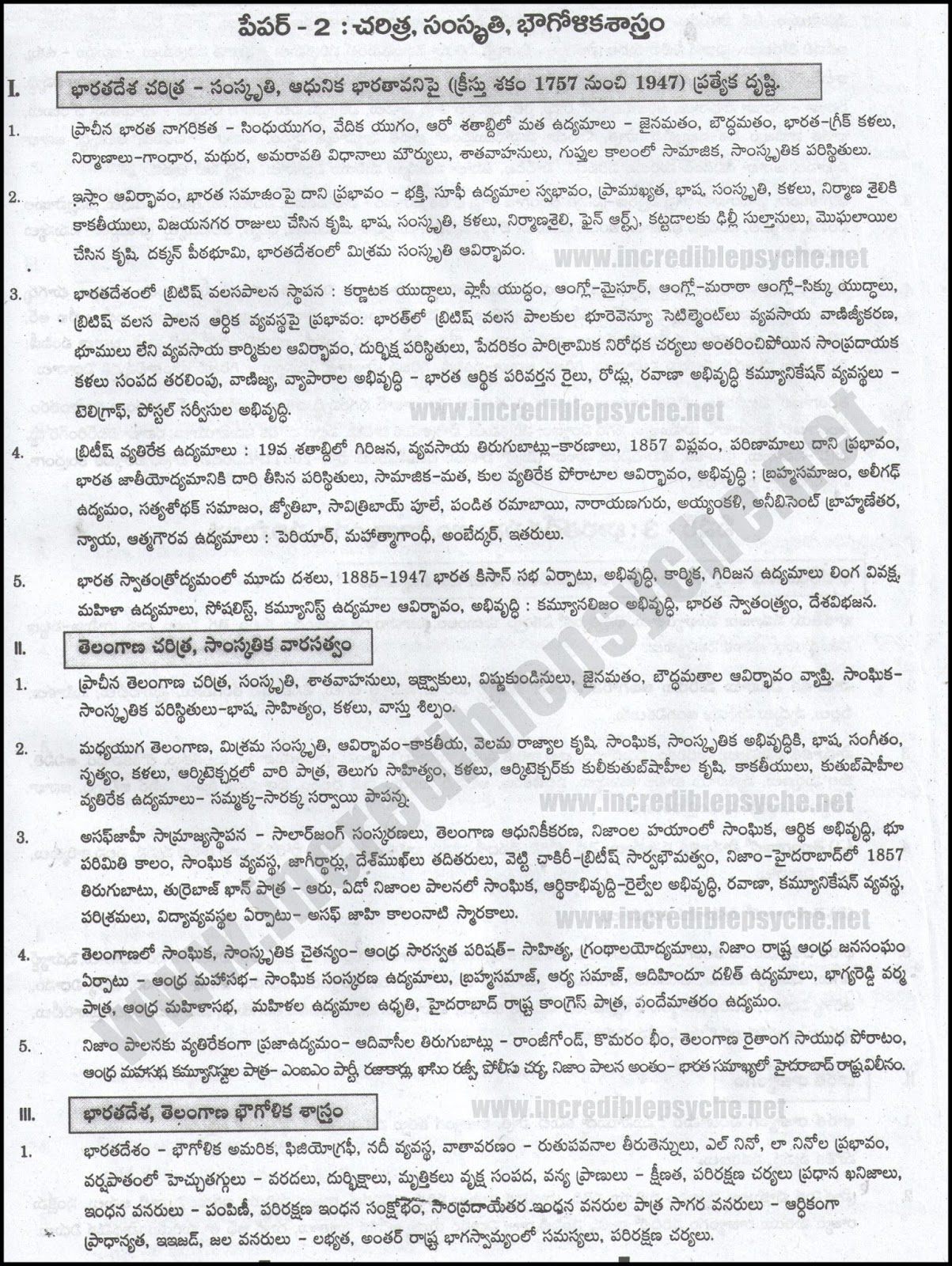 telangana tspsc group 1 exam syllabus in telugu with scheme of exam pattern detailed pattern 2