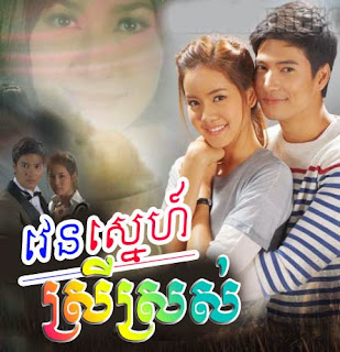 Ven Sne Srey Sros [28 End] Thai Khmer Movie