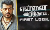 Yennai Arindhaal First Look Team Interview