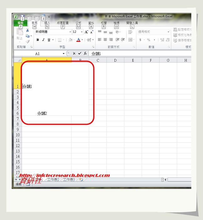 圖_Microsoft Office Excel 2010 在儲存格中畫上對角分格線(斜線)建立兩個分類的方法_4
