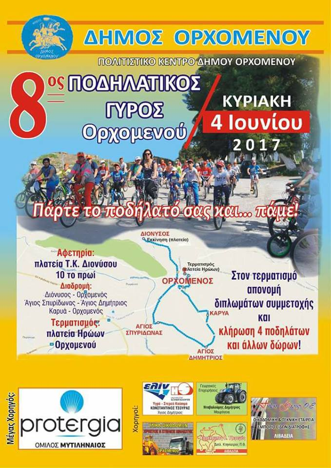 8ος Ποδηλατικός Γύρος στο Δήμο Ορχομενού