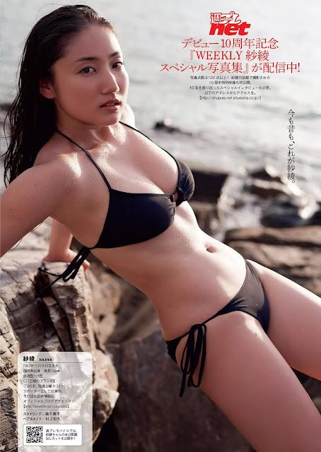 紗綾 Saaya 週刊プレイボーイ Weekly Playboy No 33 2015 Pictures 8
