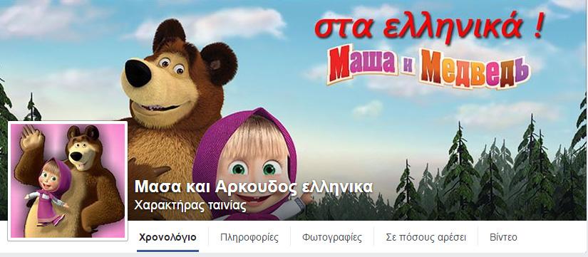 Η Μασα και ο αρκουδος ελληνικα στο facebook