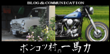 〜 一馬力のHobby Blog 〜