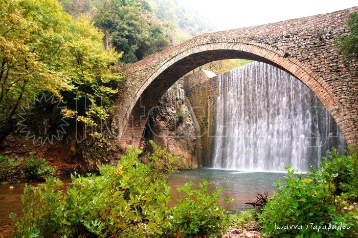 Το γεφύρι και ο καταρράκτης της Παλαιοκαρυάς