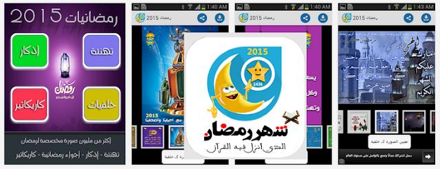 أفضل 6 تطبيقات للتهنئة بشهر رمضان المبارك للأندرويد رسائل نصية ومصورة