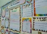 طرق وآليات إنجاز أنشطة الحياة المدرسية