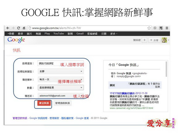 google 快訊3