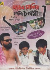 Madhab Majhir Kalo Chashma (2005) - Bengali Movie
