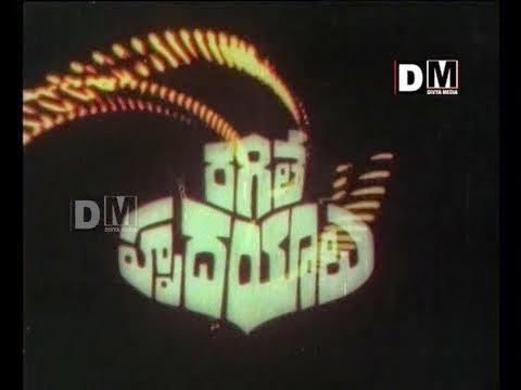 Ragile Hrudayalu Telugu Mp3 Songs Free  Download  1980