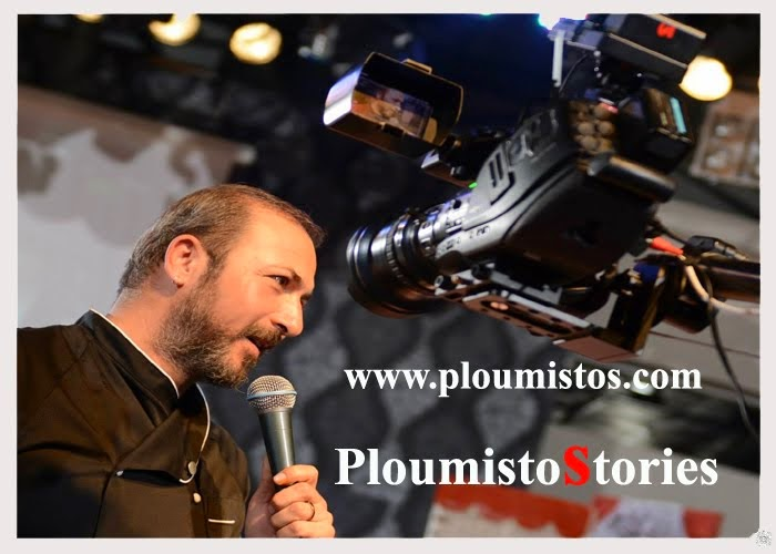 ΔΕΙΤΕ.... PloumistoStories