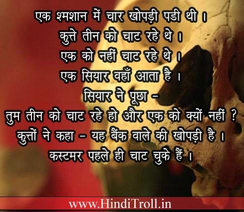Ek Shamshaan Mein Chaar