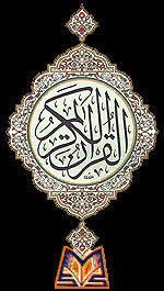 Al Quran Recitation  by Sheikh  Al Sudes Hindi Translation